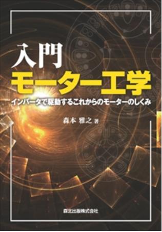 入門モータ工学