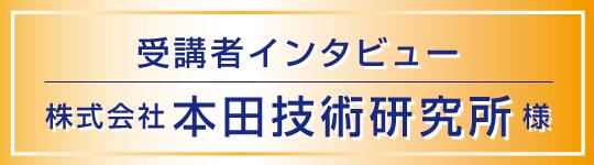 株式会社本田技術研究所