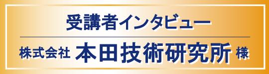 受講者インタビュー本田技研様